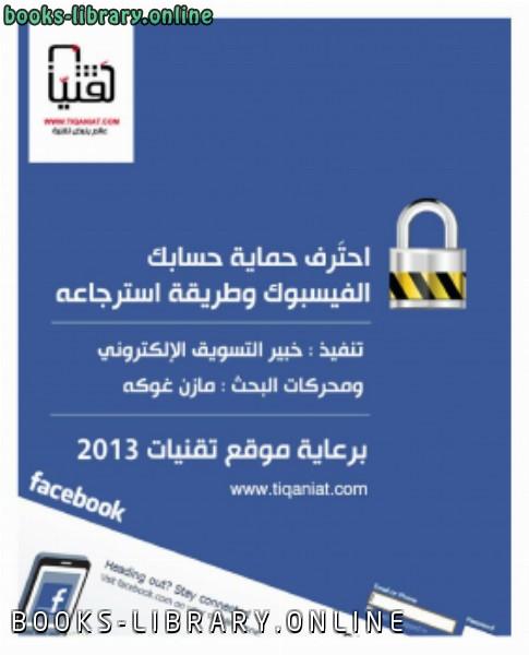 📚 كتب الأمن الإلكتروني للتحميل و القراءة 2019 Free PDF