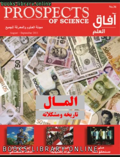 ❞ مجلة آفاق العلم - (المال تاريخة و مشكلاتة) العدد 36 - أغسطس و سبتمبر 2011  ❝