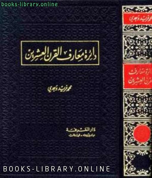 كتاب دائرة معارف القرن العشرين