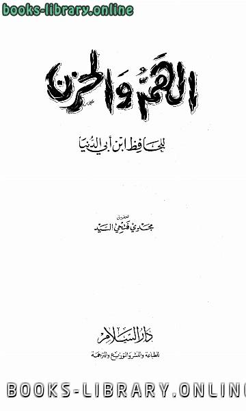 كتاب الهم والحزن