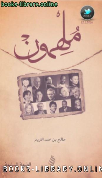 ❞ كتاب ملهمون  ( الطبعة السابعة ) ❝