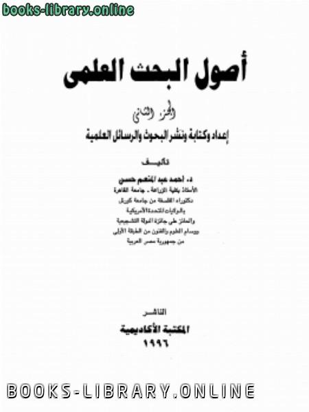 كتاب أصول البحث العلمي pdf