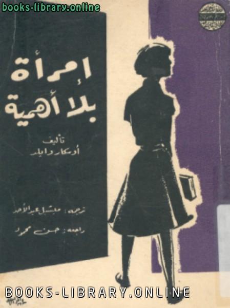 روايات للتحميل مجانا