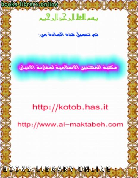 ❞ كتاب جدل القرآن الكريم لأهل الكتاب دراسة وتحليل ❝