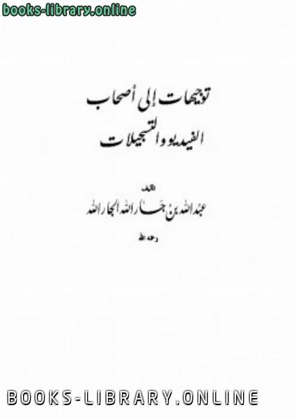 ❞ كتاب توجيهات إلى أصحاب الفيديو والتسجيلات ❝  ⏤ عبد الله بن جار الله بن إبراهيم الجار الله
