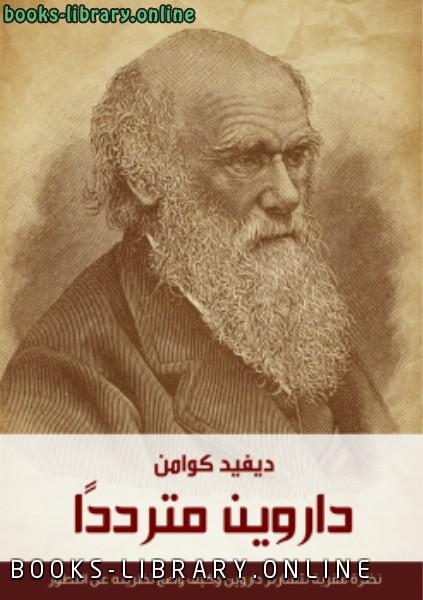 ❞ كتاب داروين مترددًا ❝