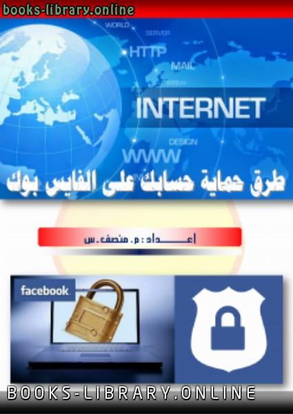 كتاب طرق حماية حسابك على الفيسبوك