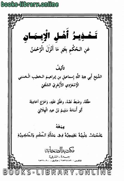 ❞ كتاب تحذير أهل الإيمان عن الحكم بغير ما أنزل الرحمن ❝