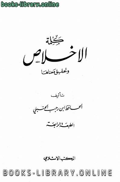 كتاب كلمة الإخلاص وتحقيق معناها ت: الألباني