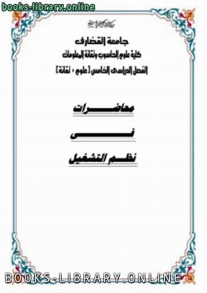 ❞ كتاب نظم التشغيل (علوم+ تقانة)Operating System ❝  ⏤ عثمان عوض حسن (صدى )