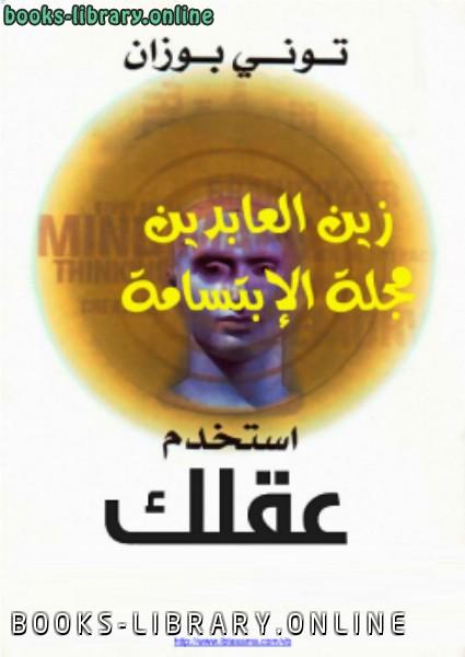 كتاب السماح بالرحيل pdf تحميل