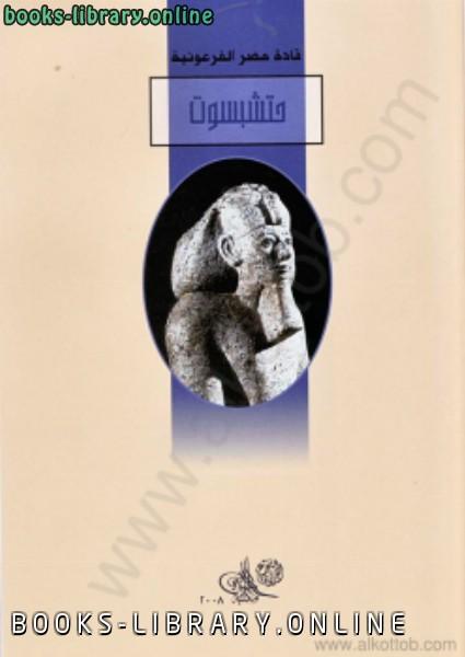 ❞ كتاب قادة مصر الفرعونية حتشبسوت ❝  ⏤ مكتبة الأسرة