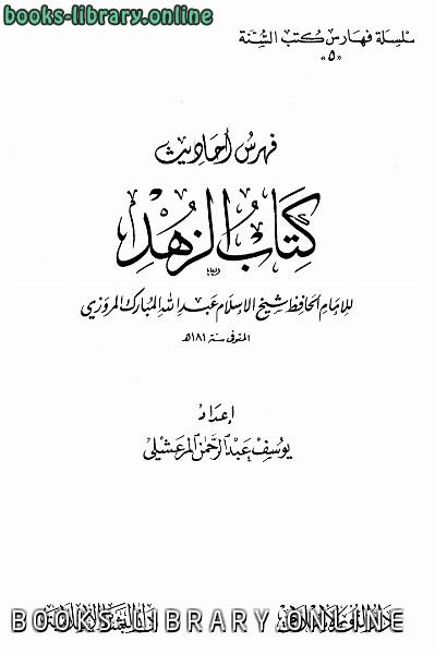 ❞ كتاب فهرس أحاديث  الزهد لعبد الله المبارك المروزي ❝