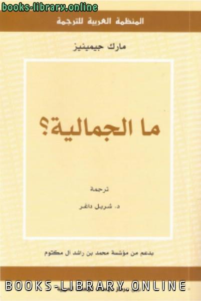 كتاب ما الجمالية