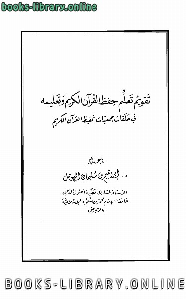 كتاب الحصون الخمسة في حفظ القرآن الكريم