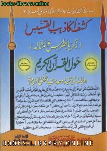 كتاب كشف أكاذيب القسيس زكريا بطرس وأمثاله حول القرآن الكريم