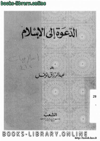كتاب الدعوة الى الاسلام pdf