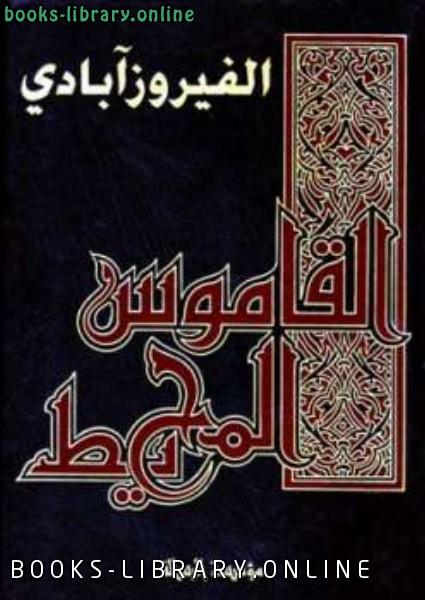 ❞ كتاب القاموس المحيط ط الرسالة ❝