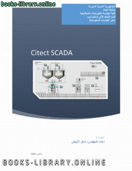 ❞ كتاب Citect SCADA 7.4    ❝