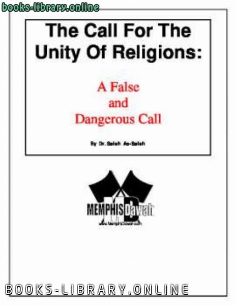 ❞ كتاب The Call for the Unity of Religions: A False and Dangerous Call ❝