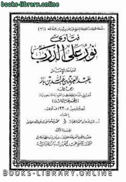 ❞ كتاب فتاوى الكتب على الدرب للشيخ ابن باز ❝  ⏤ عبد العزيز بن باز