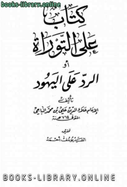 كتاب على التوراة أو الرد على اليهود