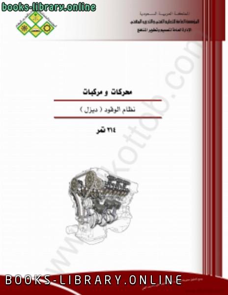 كتاب نظام الوقود ( ديزل )