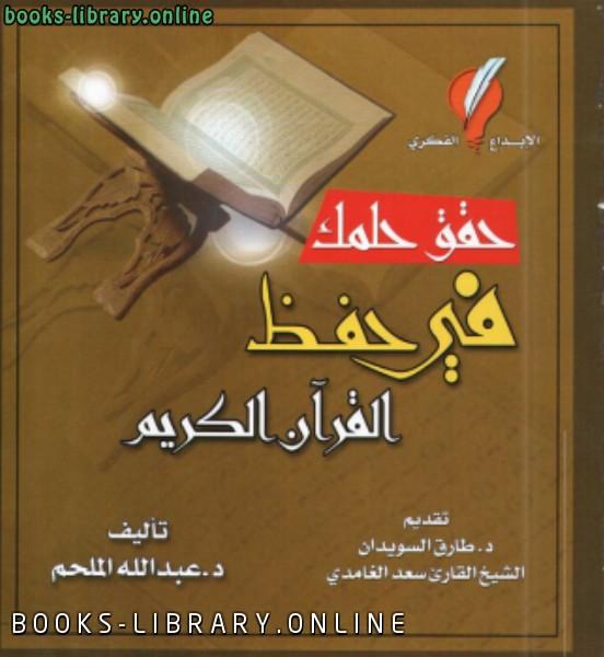 ❞ كتاب حقق حلمك بحفظ القرآن الكريم ❝