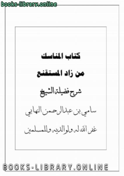 كتاب شرح  المناسك من زاد المستقنع