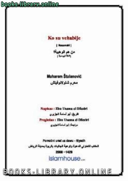 كتاب Ko su vehabije