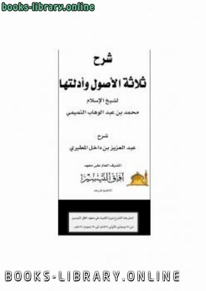 كتاب شرح ثلاثة الأصول عبد العزيز بن داخل