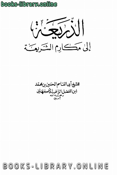 كتاب الذريعة إلى مكارم الشريعة