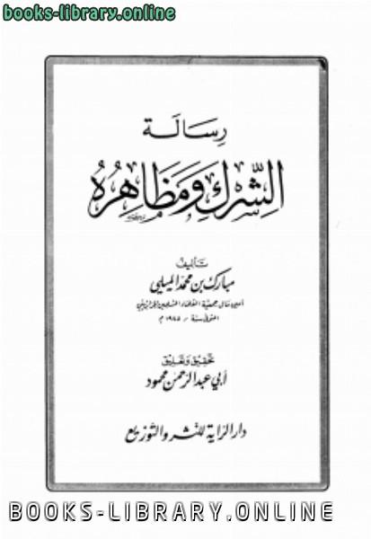 ❞ كتاب رسالة الشرك ومظاهره ❝  ⏤ مبارك بن محمد الميلي