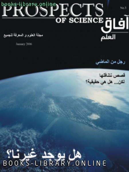 ❞ مجلة آفاق العلم . يناير 2006 ❝