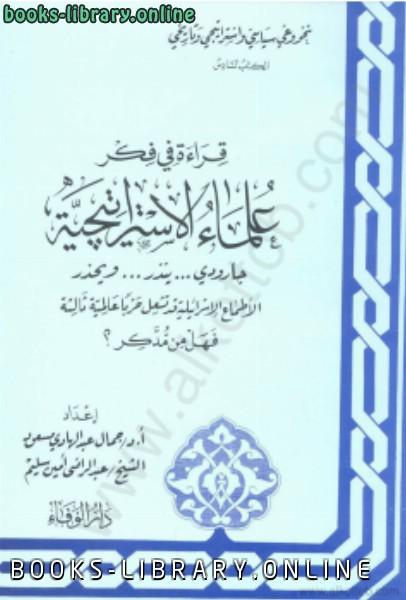 كتاب الذاكرة الحديدية pdf