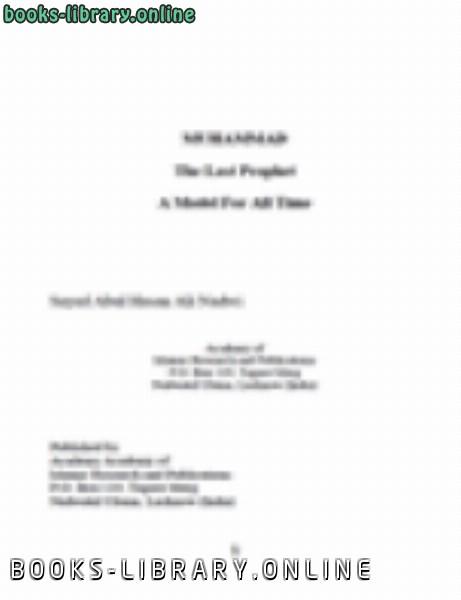 كتاب MUHAMMAD The Last Prophet A Model For All Time