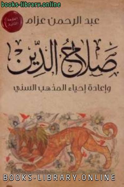 ❞ كتاب صلاح الدين وإعادة إحياء المذهب السني pdf ❝  ⏤ عبد الرحمن عزام