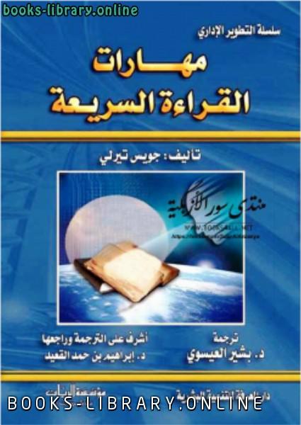 كتاب مهارات القراءة السريعة