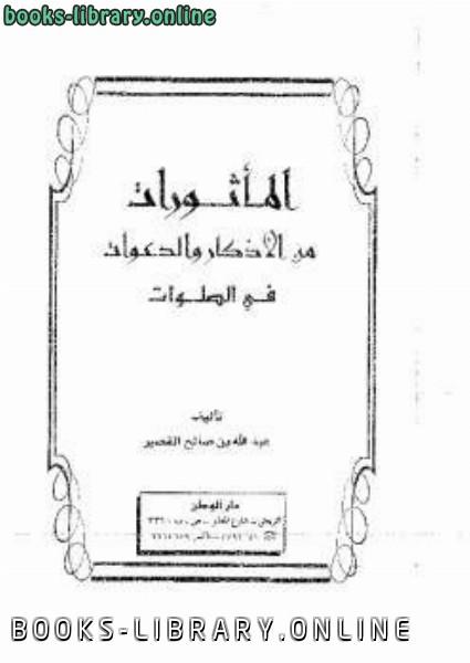 كتاب المأثورات من الأذكار والدعوات في الصلوات