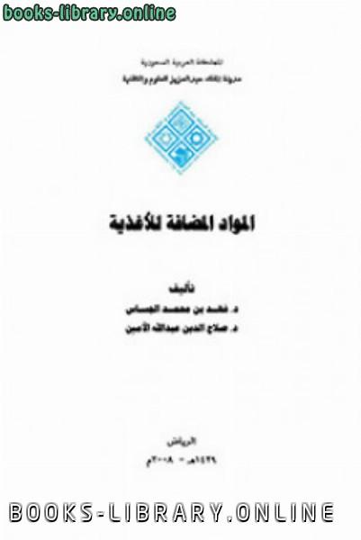 ❞ كتاب المواد المضافة للأغذية ❝  ⏤ د فهد الجساس د صلاح الدين الأمين