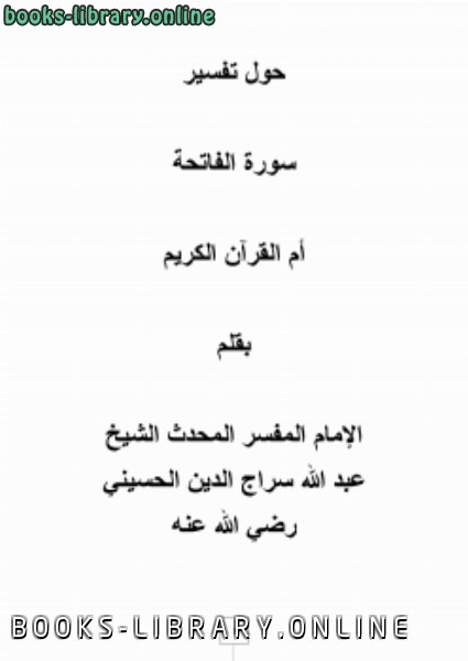 كتاب حول تفسير سورة الفاتحة أم القرآن الكريم