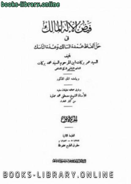 كتاب فيض الإله المالك في حل ألفاظ عمدة السالك وعدة الناسك ط الحلبي