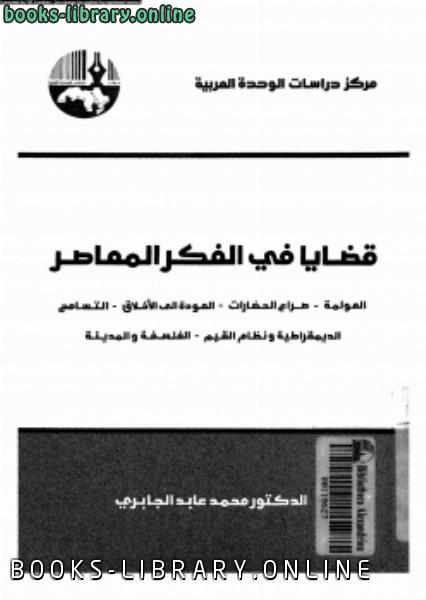 ❞ كتاب قضايا فى الفكر المعاصر ❝  ⏤ د. محمد عابد الجابرى