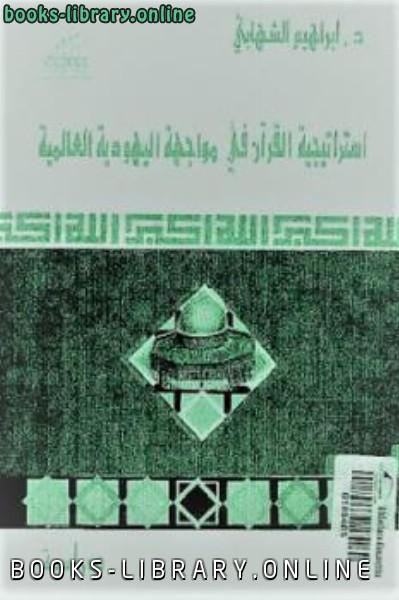 كتاب استراتيجية القرآن في مواجهة اليهودية العالمية لـ د إبراهيم الشهابي