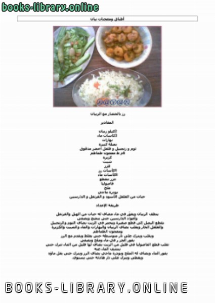 ❞ كتاب أطباق ومعجنات بيان ❝  ⏤ كاتب غير محدد