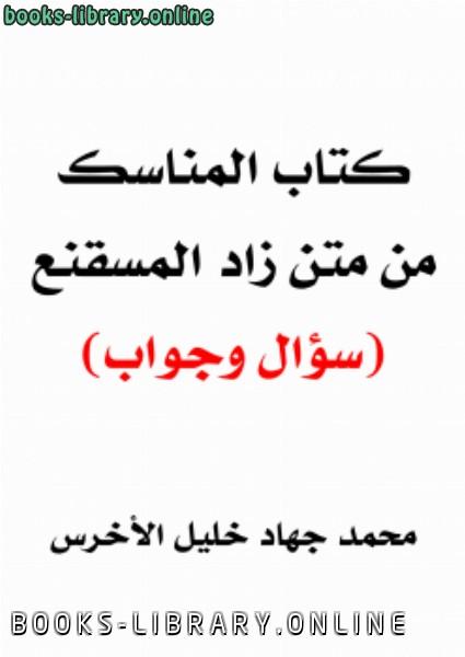 ❞ كتاب المناسك من متن زاد المسقنع (سؤال وجواب) ❝  ⏤ محمد جهاد خليل الأخرس