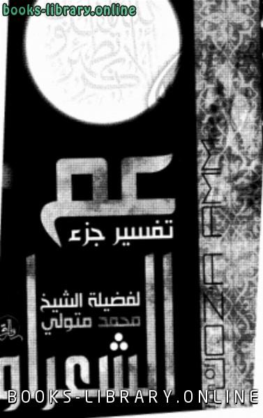 ❞ كتاب تفسير جزء عم ❝