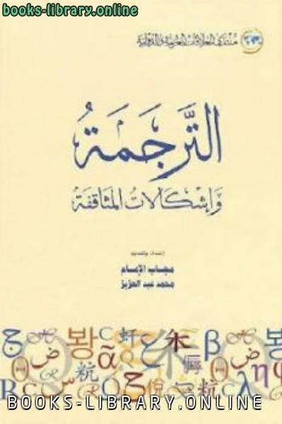 ❞ كتاب الترجمة وإشكالات المثاقفة ❝  ⏤ مجاب الإمام ومحمد عبد العزيز