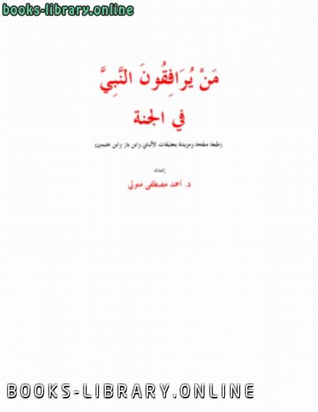 كتاب من يرافقون النبي (صلى الله عليه وسلم)في الجنة