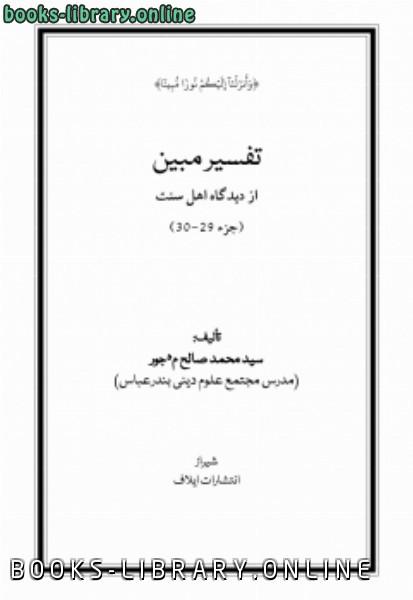 ❞ كتاب تفسیر مبین جزء 29 و 30 ❝  ⏤ سيد محمد صالح مهجور